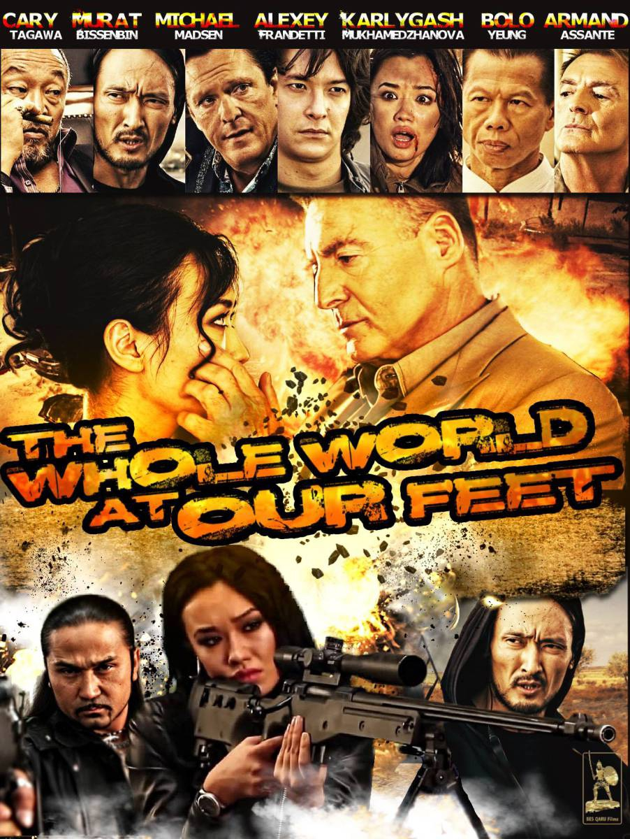 The Whole World at Our Feet (2016)