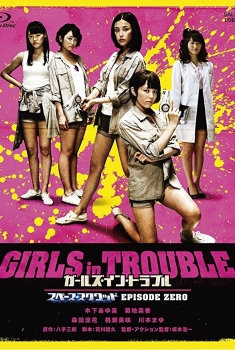 Girls in Trouble: Space Squad: Episode Zero (2017)